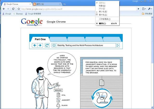 googlechrome2