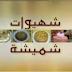 شاهد حلقة اليوم من شهيوات شميشة: حلقة 14 ماي 2010