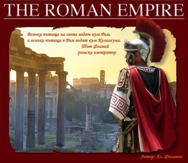 Римска империя