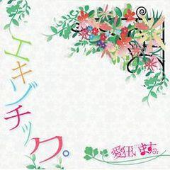 日本の音楽 [NIHON NO ONGAKU ...
