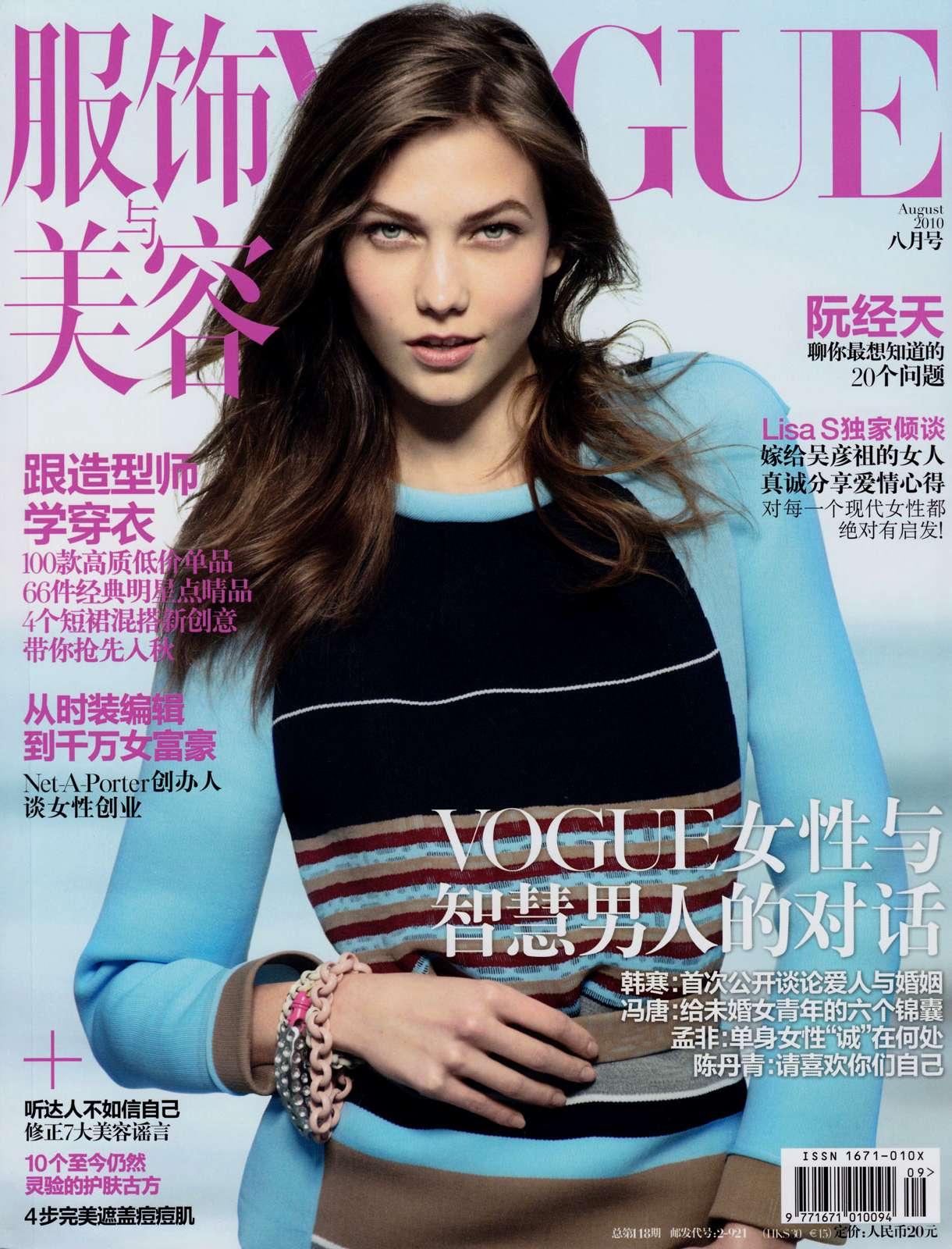 http://4.bp.blogspot.com/_FUYvMNTJrjU/TDyNr_KmSxI/AAAAAAAAEdU/l1hmlSvjD5w/s1600/Karlie+Kloss+Vogue+China.jpg