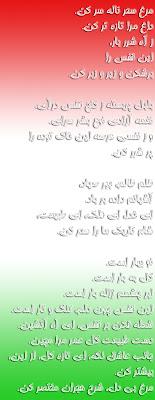 Morgh-e-sahar