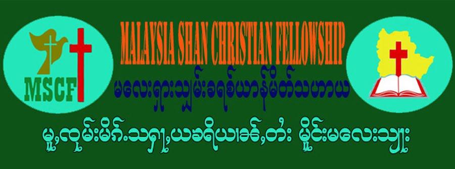 MALAYSIA SHAN CHRISTIAN FELLOWSHIP
