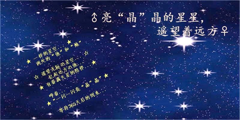 """♂ 亮""""晶""""晶的星星,遥望着远方 ♀"""