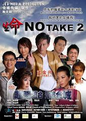 生命 No take 2