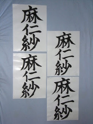 kanji symbol for faithful. japanese names tattoos for faith. examples of bad