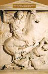 Ελληνική αρχαιότητα