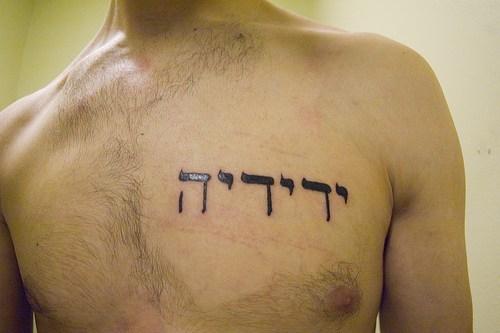 Labels: Hebrew tattoo