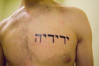 Hebrew chest tattoo,design,tattoo me now,sexy tattoos