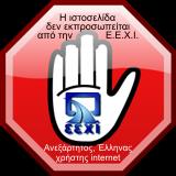 ΑΝ.ΕΛΛ.ΧΡ.INTERNET