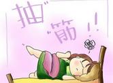 睡眠時小腿抽筋