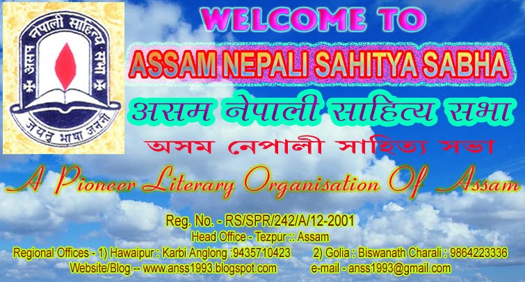 WELCOME TO ASSAM NEPALI SAHITYA SABHA ::::::::Blog