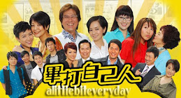 Off Pedder TVB (Eps : 260)