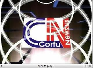 Δείτε το βίντεο στο CorfuNews