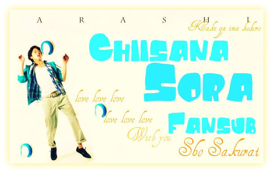 Chiisana Sora Fansub