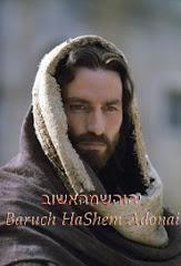 Bendito Sea el Nombre del Señor