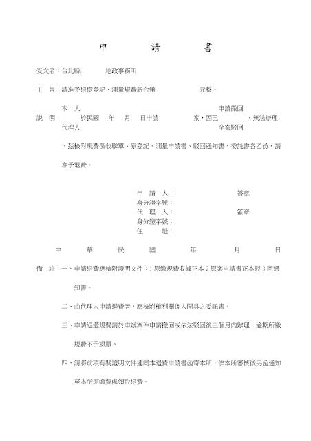 房屋租賃範本 - 利禾保力龍首頁_插圖