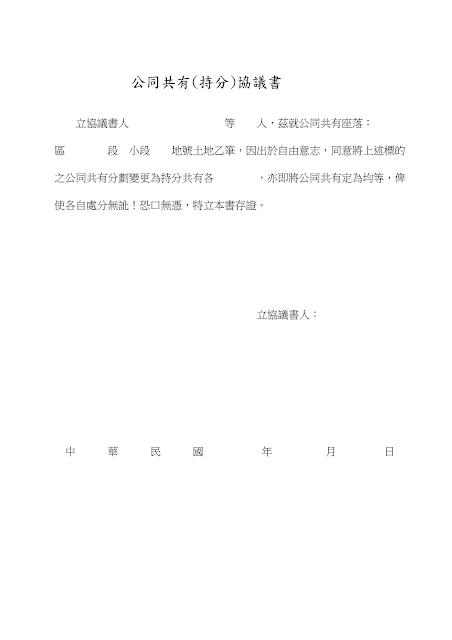 崔媽媽租屋服務—契約書及各式範本_插圖