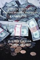 Идеи заработка денег