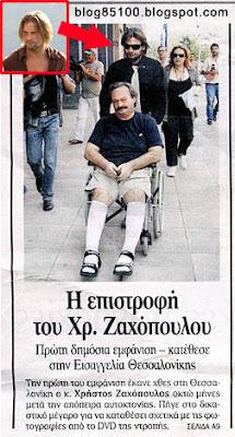 Και ναί! Ο Σόγιερ ήρθε στην Αθήνα!