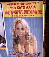 Στέλλα Μπεζαντάκου