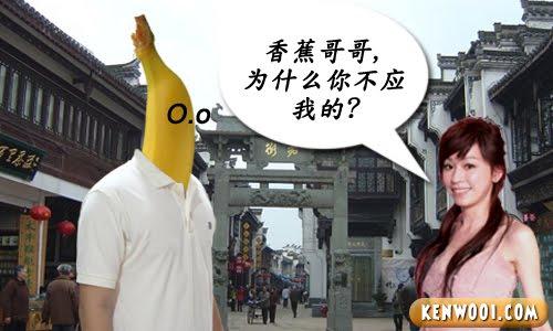 banana cyndi wang