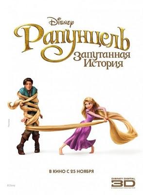 Rapunzel La película