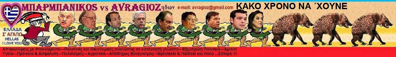 ΜΠΑΡΜΠΑΝΙΚΟΣ vs AVRAGIOZ