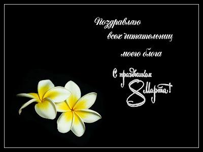 8 марта, цветы на черном фоне