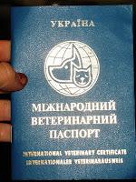 Міжнародний Ветеринарний Паспорт