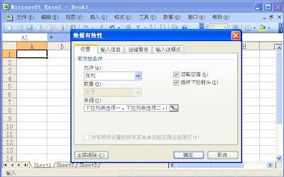Excel设置下拉列表步骤三