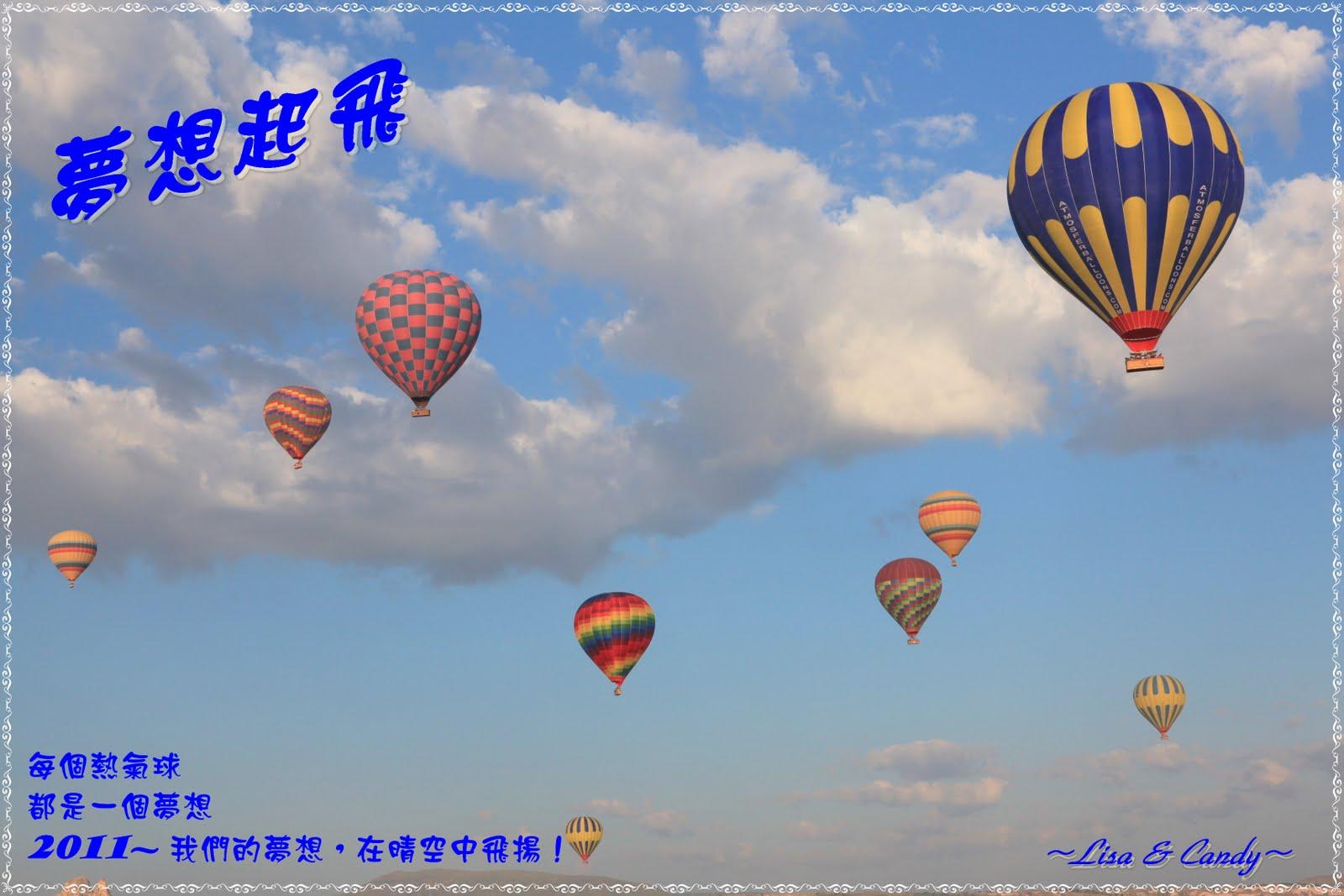春暖花開: 夢想起飛~在2011 春暖花開 網誌存檔   夢想起飛~在2011