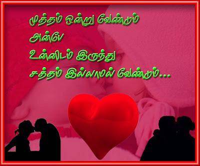 Tamil Kavithaigal Love Kavithai Song Lyrics Kavithai In Tamil