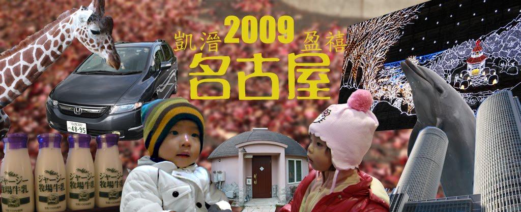 2009名古屋之旅