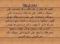:: Doa Rabitah ::
