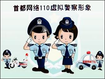 Les nouveaux flics virtuels imaginés par Pékin. Document China Daily.