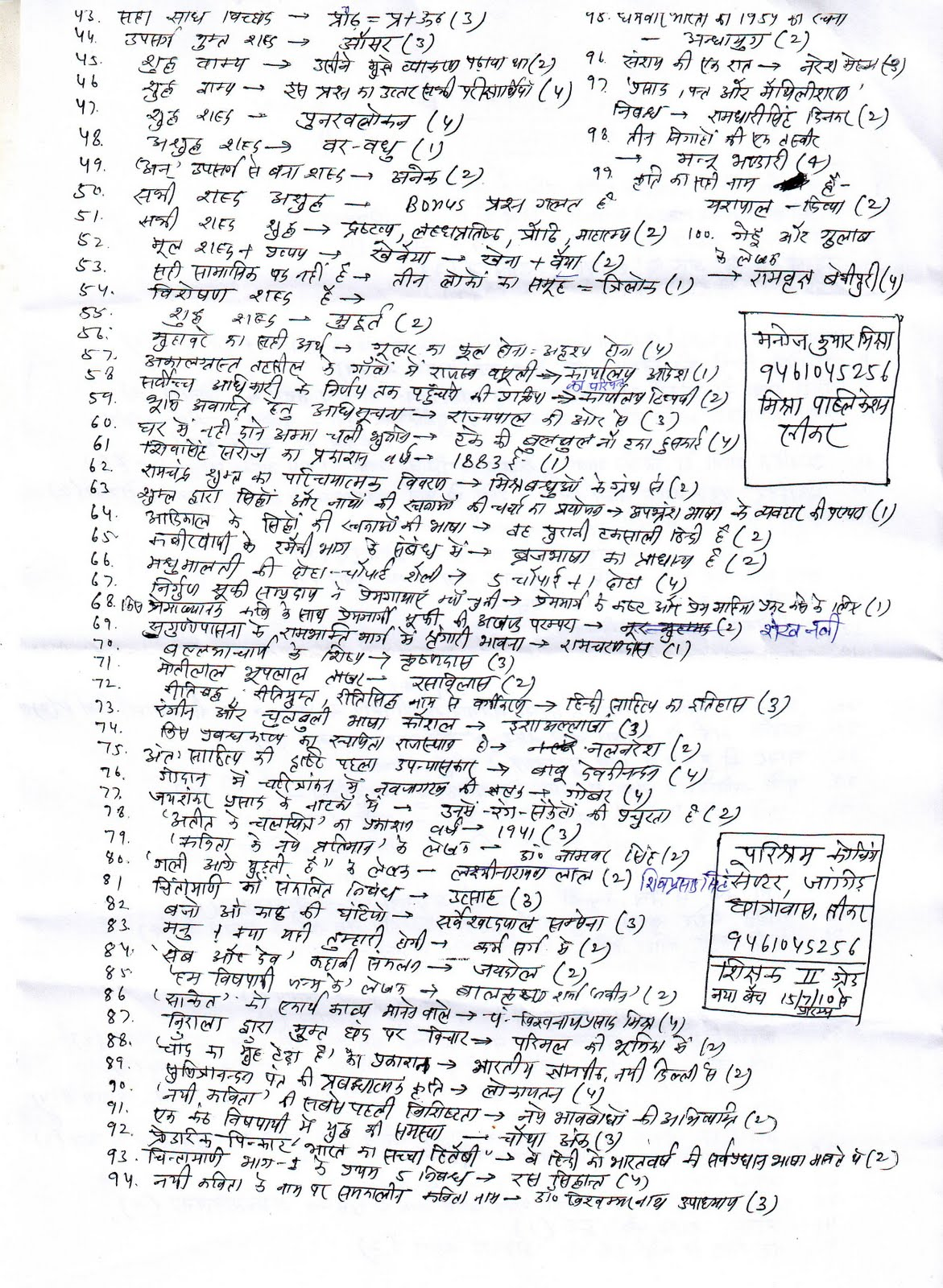 ... : Hindi Grade First RPSC Lecturer Exam Held on 11-7-2010