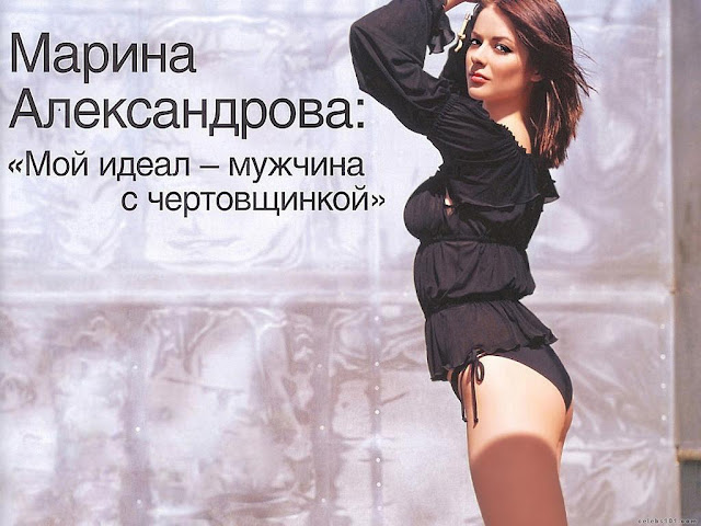 Hottest Russian Actress Marina Aleksandrova