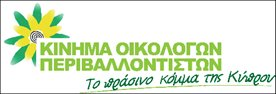 Κίνημα Οικολόγων Περιβαλλοντιστών