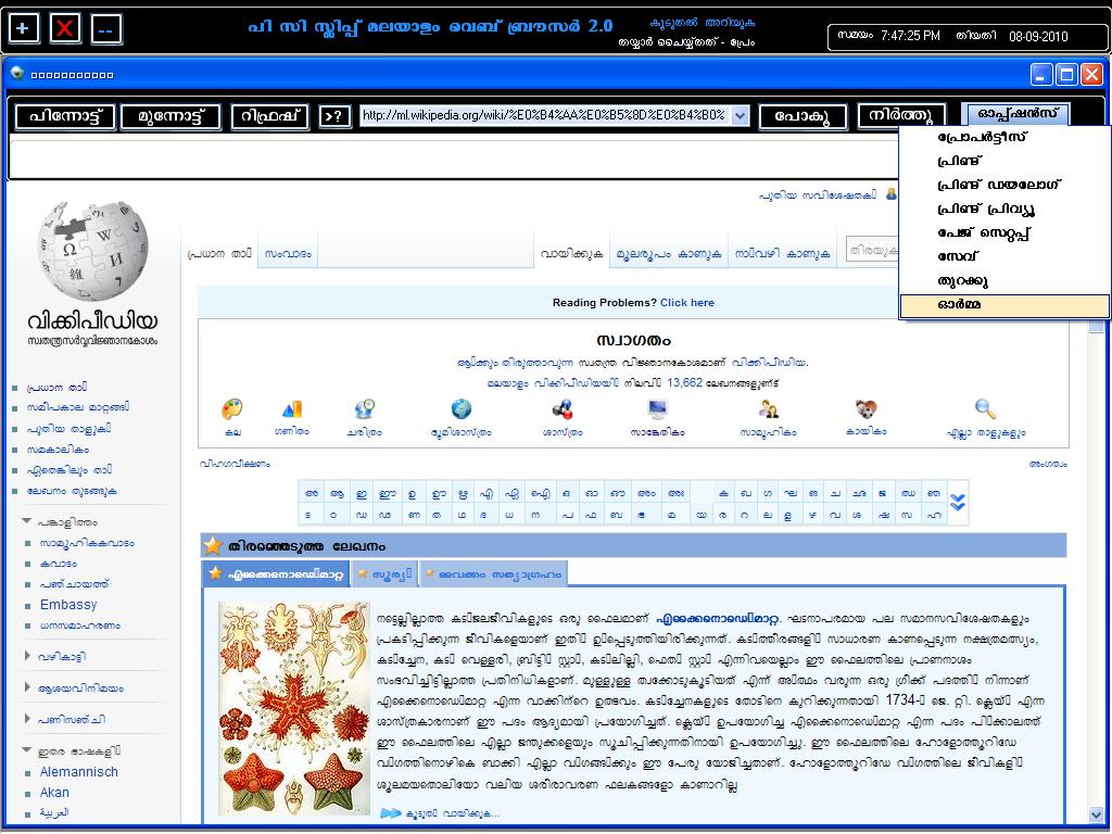 PC SLIP Malayalam Web Browser 2.0 full