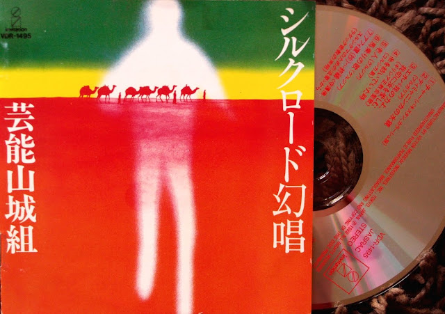 Gein� Yamashirogumi - Silk Road Gensho on Invitation / Victor 1988