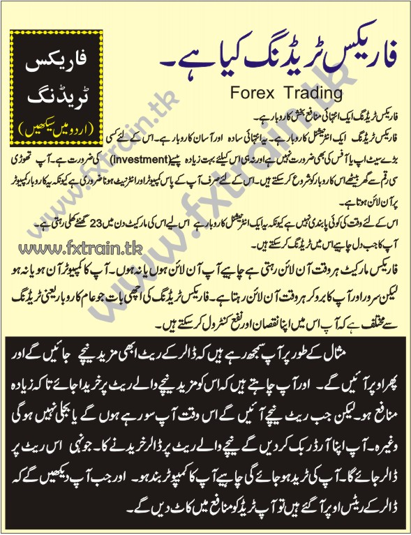 Basic forex in urdu