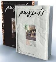 """""""ρωγμές"""" - περιοδική έκδοση της Π.Ο.Λ."""