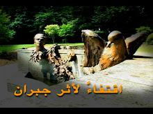 فيلم اقتفاء لأثر جبران