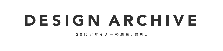 DESIGN ARCHIVE - BLOG