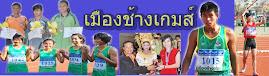 """เวบบล็อกประมวลภาพการแข่งขันกีฬานักเรียนนักศึกษาแห่งประเทศไทย """"เมืองช้างเกมส์"""