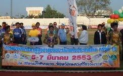 ประมวลภาพการแข่งขันกรีฑาสูงอายุชิงชนะเลิศแห่งประเทศไทย ครั้งที่ 15  นครศรีธรรมราช