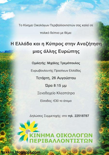 [invitation-003.jpg]