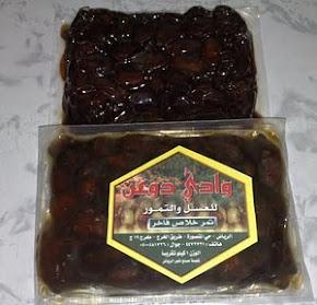 Kurma Wadi Doan 1 kg