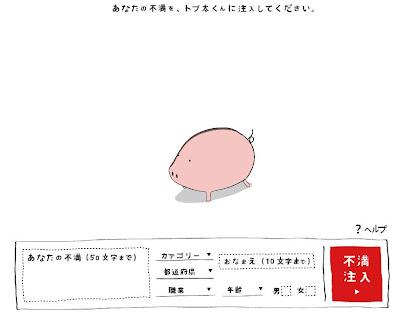 全日本ご不満放出選手権 booing.jp